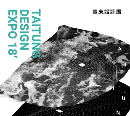 臺東設計展 Taitung Design EXPO